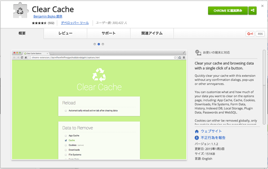 12.ClearCache