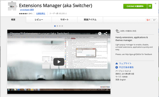 16.ExtensionsManager